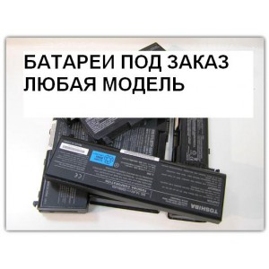 Батарея под заказ Asus Lenovo Samsung HP Acer Apple Dell Sony MSI и другие